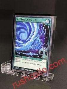 RD/ST01-JP012 マジカル・ストリーム