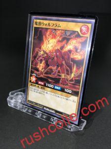 RD/ST01-JP007 魔獣ウォルフラム