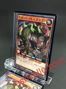 RD/ST02-JP002 グラビティ・プレス・ドラゴン