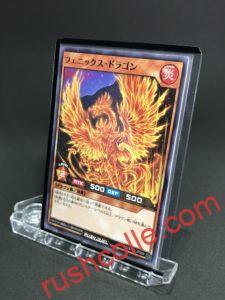 RD/ST02-JP009 フェニックス・ドラゴン