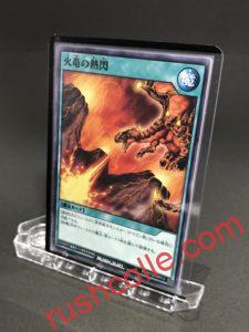 RD/ST02-JP012 火竜の熱閃