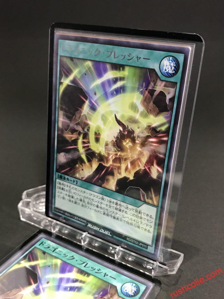 RD/ST02-JP011