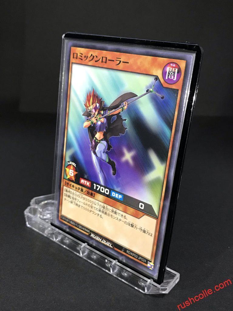RD/KP02-JP024 ロミックンローラー