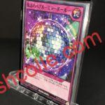 RD/KP02-JP045 復活のバブル-ミラーボール-