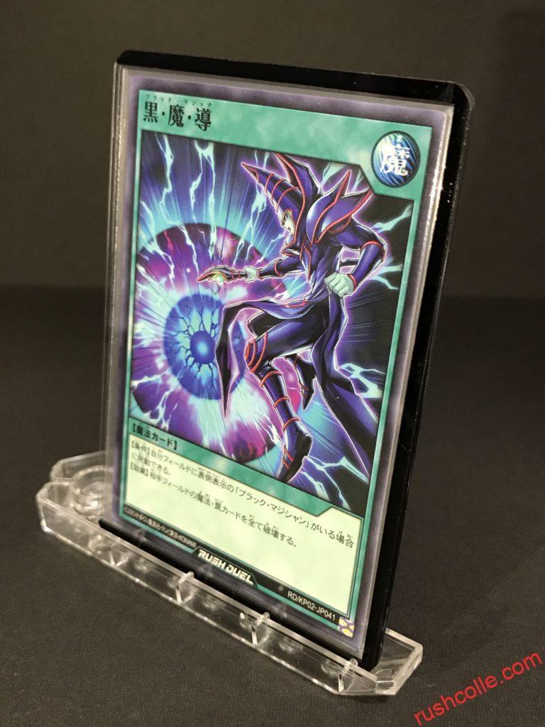 RD/KP02-JP041 黒・魔・導