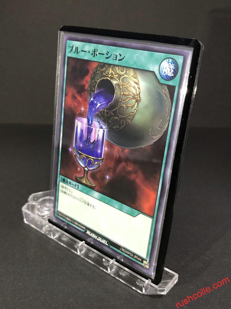 RD/KP02-JP044 ブルー・ポーション