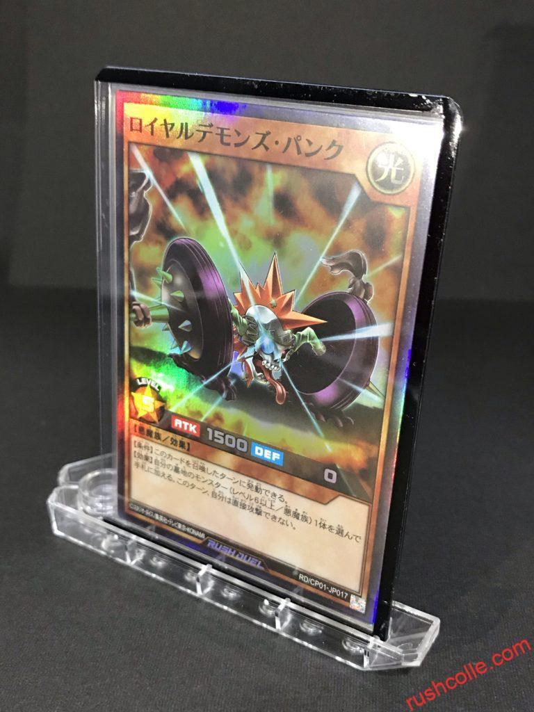 RD/CP01-JP017 ロイヤルデモンズ・パンク