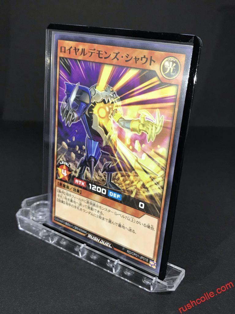RD/CP01-JP018 ロイヤルデモンズ・シャウト