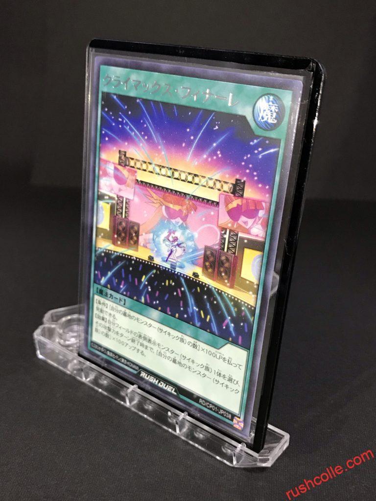 RD/CP01-JP038 クライマックス・フィナーレ