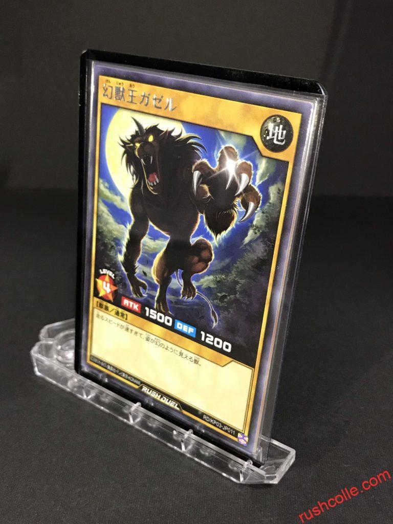 RD/KP03-JP011 幻獣王ガゼル