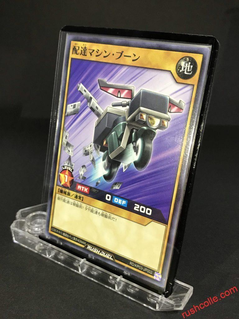 RD/KP03-JP002 配達マシン・ブーン