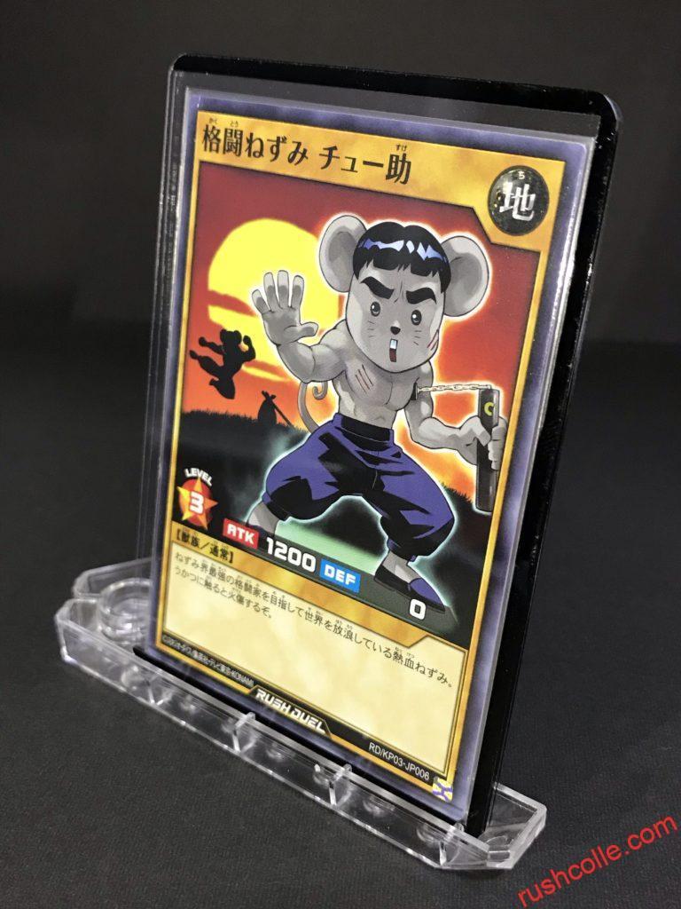 RD/KP03-JP006 格闘ねずみ チュー助