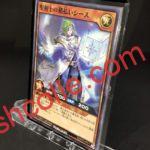 RD/KP03-JP017 聖剣士の鞘払いシース