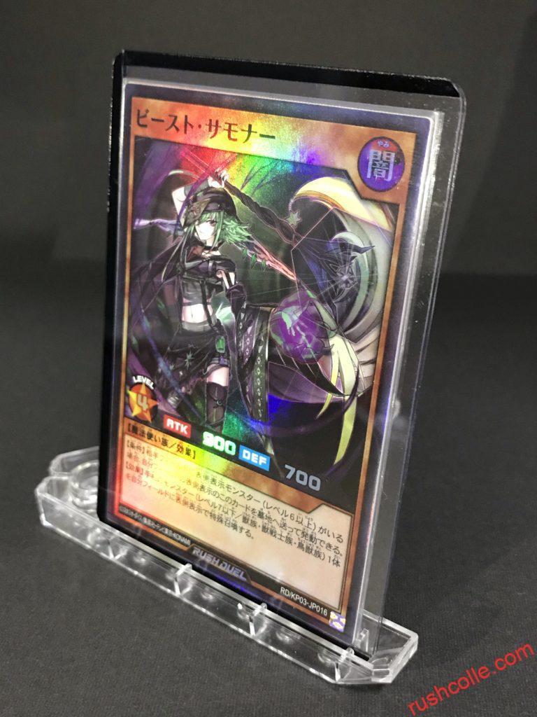 RD/KP03-JP016 ビースト・サモナー