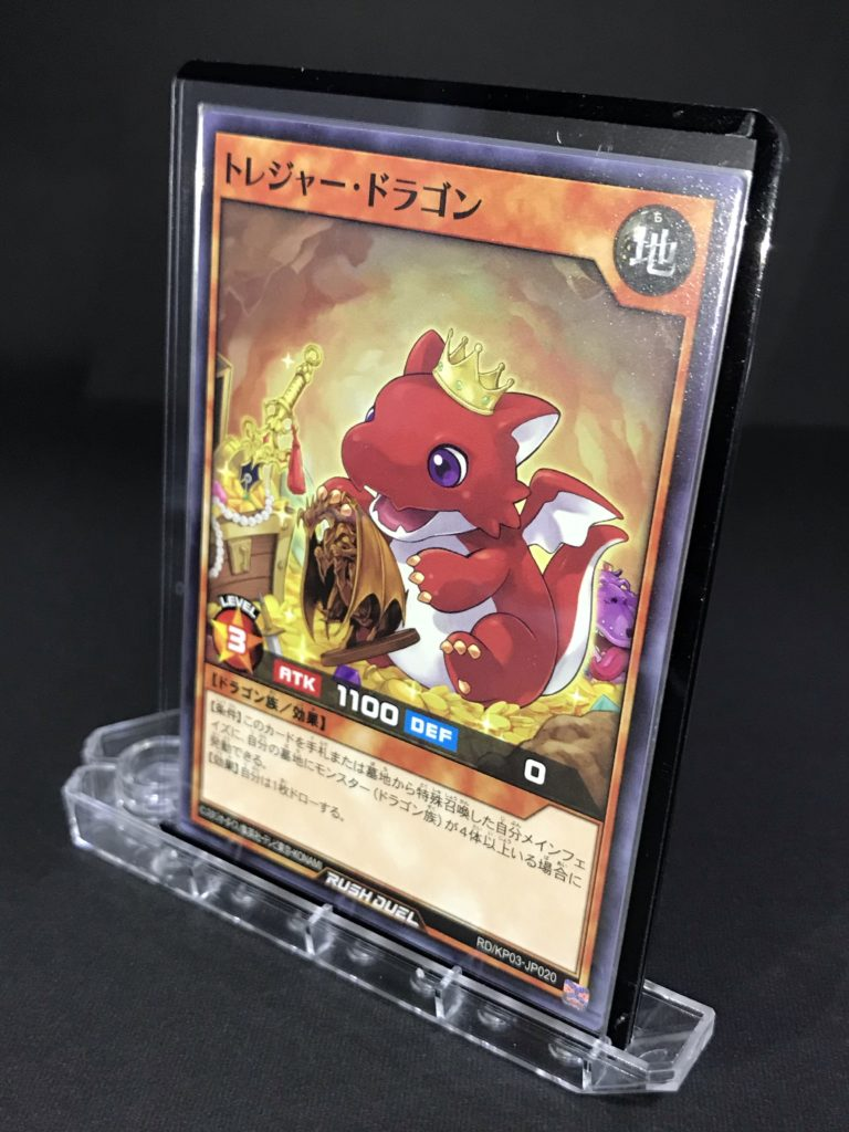 RD/KP03-JP020 トレジャー・ドラゴン