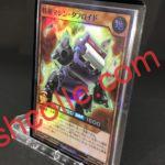 RD/KP03-JP032 特報マシン・タフロイド