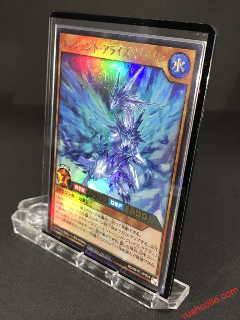RD/KP03-JP024 エンシェント・アライズ・ドラゴン