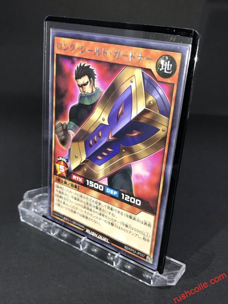 RD/KP03-JP037 ロング・シールド・ガードナー