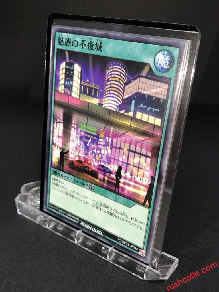 RD/KP03-JP048 魅惑の不夜城