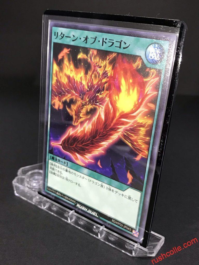 RD/KP03-JP043 リターン・オブ・ドラゴン