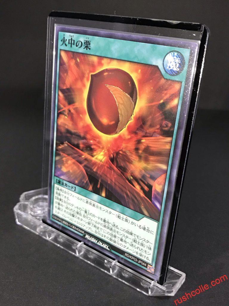 RD/KP03-JP044 火中の栗
