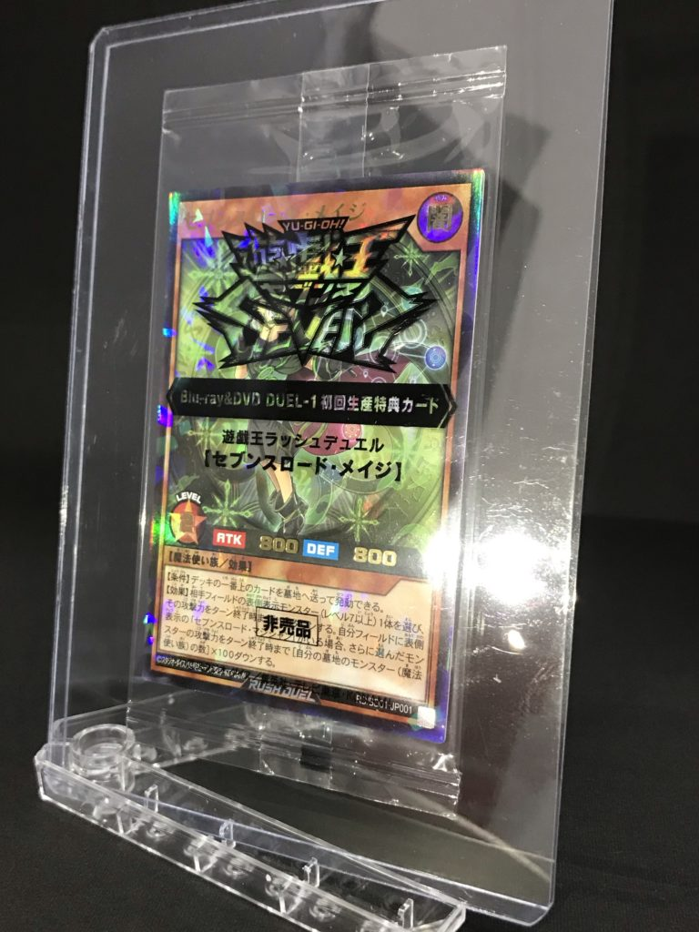 RD/BD01-JP001 セブンスロード・メイジ