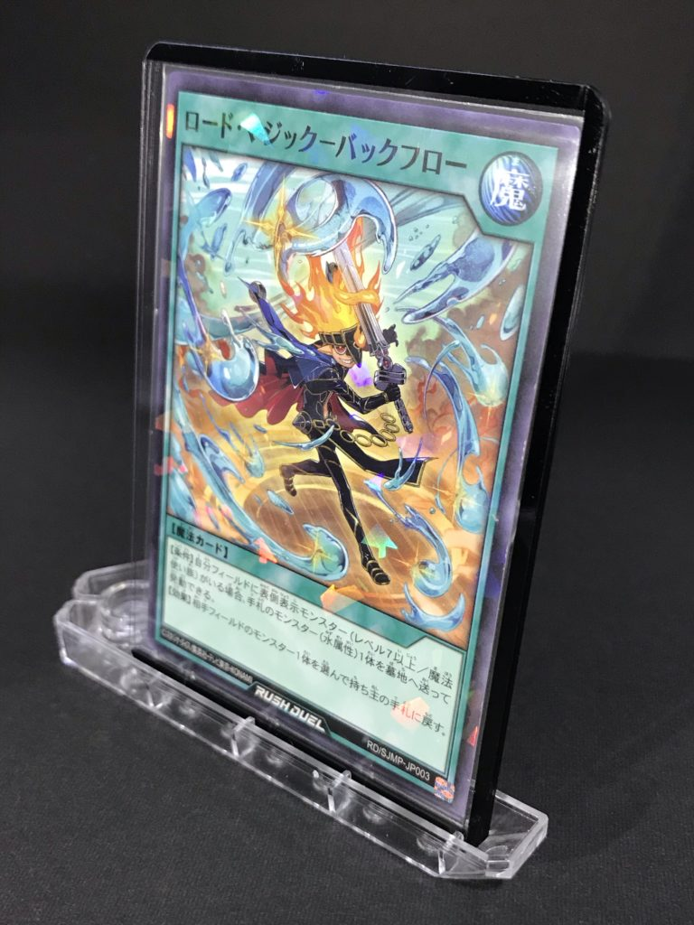 RD/SJMP-JP003 ロード・マジック-バックフロー