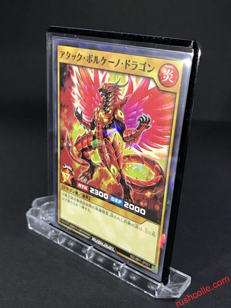 RD/JB01-JP001 アタック・ボルケーノ・ドラゴン