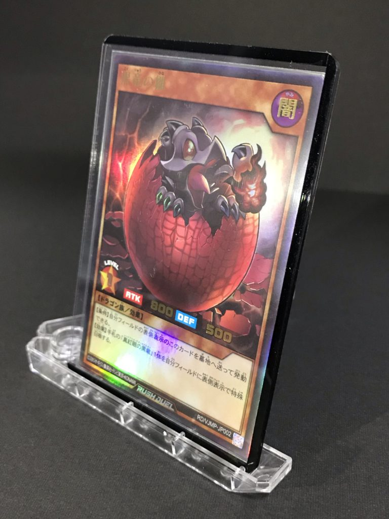 RD/VJMP-JP002 黒竜の雛