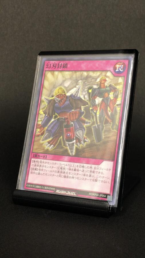 RD/KP04-JP054 幻刃封鎖