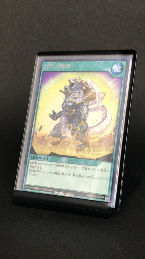 RD/KP04-JP044 始幻の咆哮