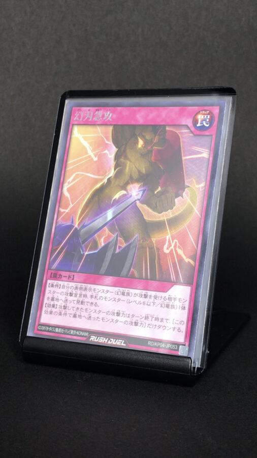 RD/KP04-JP053 幻刃急攻