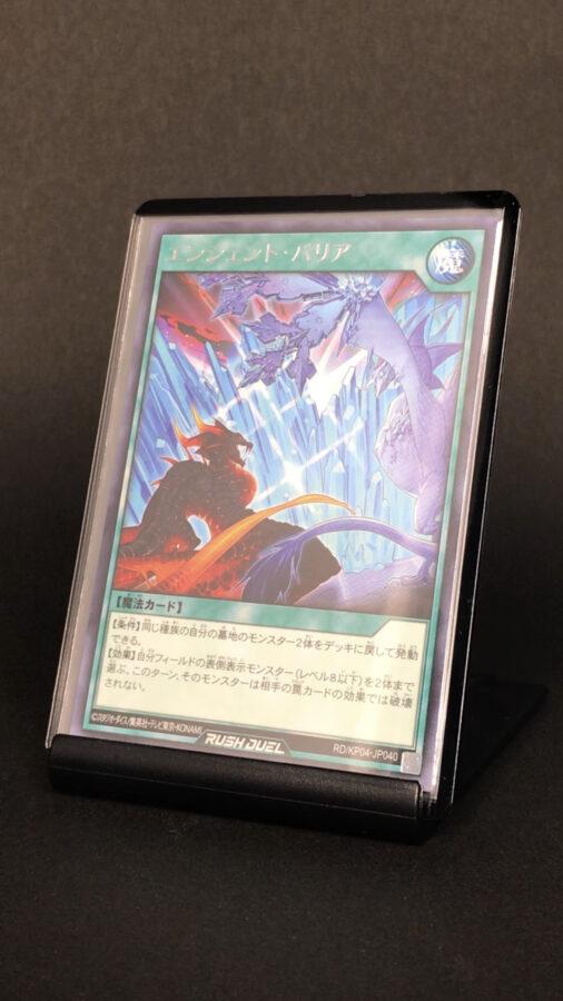 RD/KP04-JP040 エンシェント・バリア