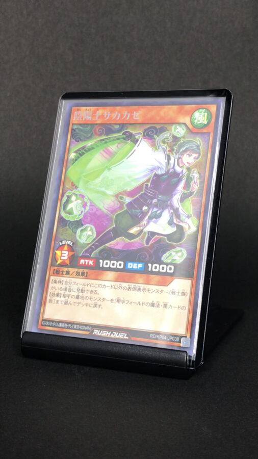RD/KP04-JP038 陰陽士サカカゼ