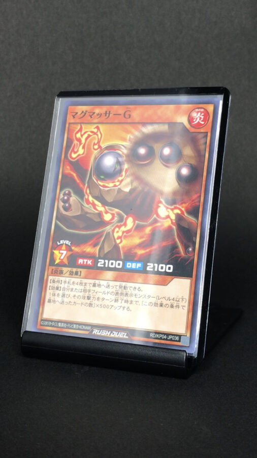 RD/KP04-JP036 マグマッサーG
