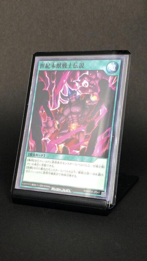 RD/KP04-JP047 世紀末獣戦士伝説