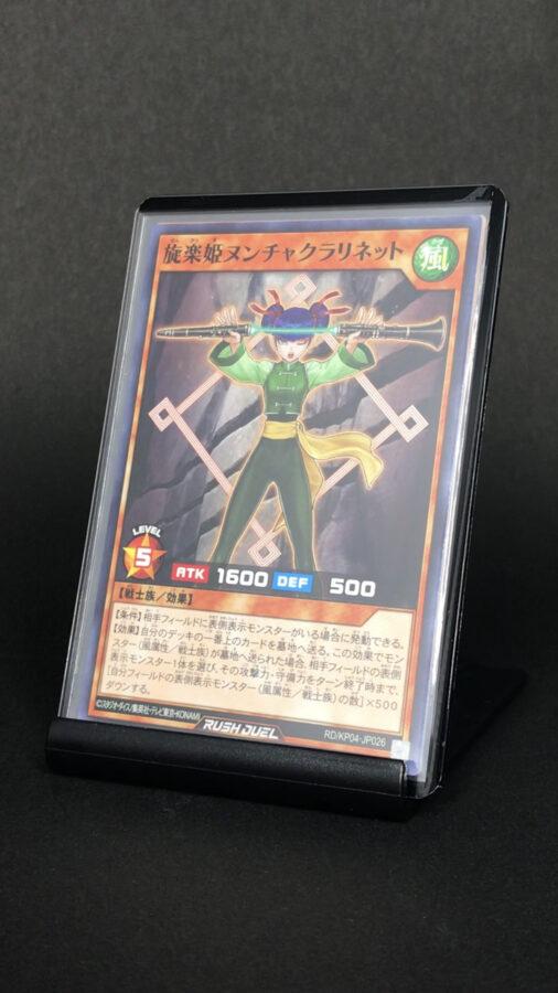 RD/KP04-JP026 旋楽姫ヌンチャクラリネット