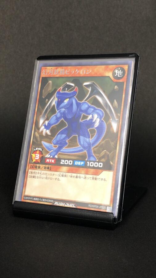 RD/KP04-JP025 幻刃妖精ピッケロン