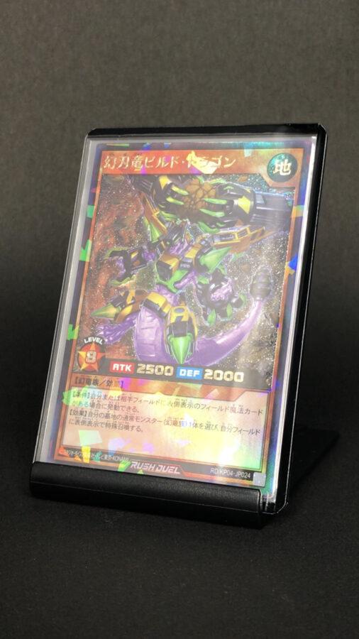 RD/KP04-JP024 幻刃竜ビルド・ドラゴン