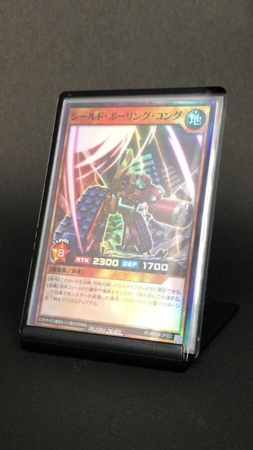 RD/KP04-JP032 シールド・ボーリング・コング