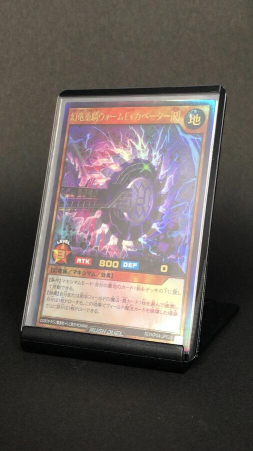 RD/KP04-JP023 幻竜重騎ウォームExカベーター[R]