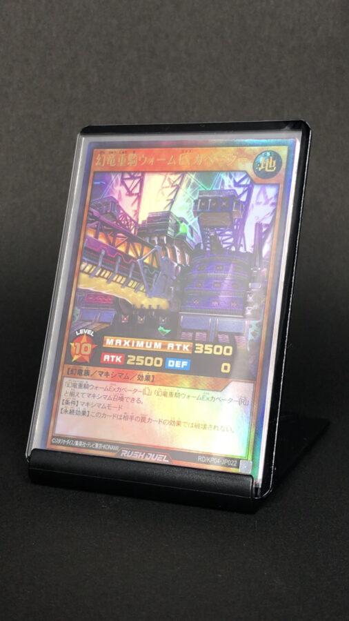 RD/KP04-JP022 幻竜重騎ウォームExカベーター