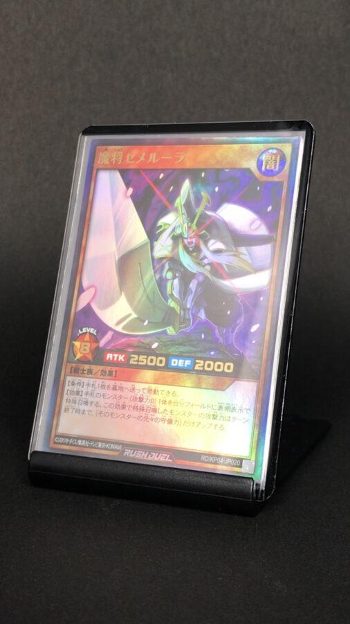 RD/KP04-JP020 魔将セメルーラ