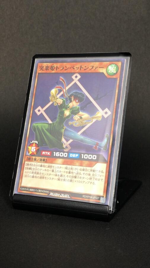 RD/KP04-JP027 突楽姫トランペットンファー