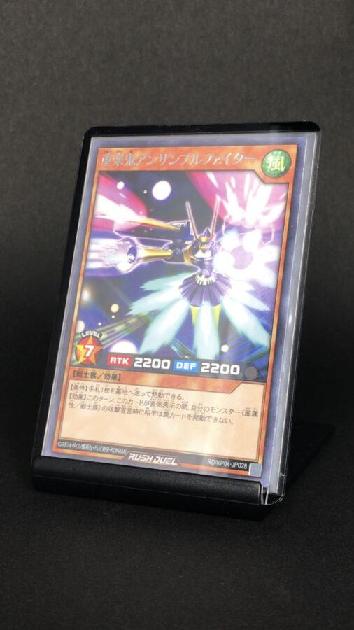 RD/KP04-JP028 重楽鬼アンサンブルファイター