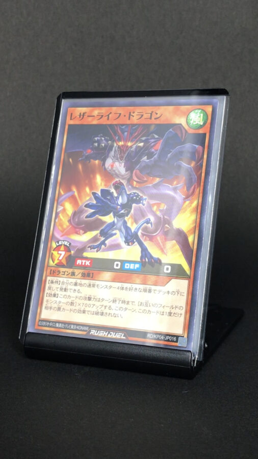 RD/KP04-JP016 レザーライフ・ドラゴン