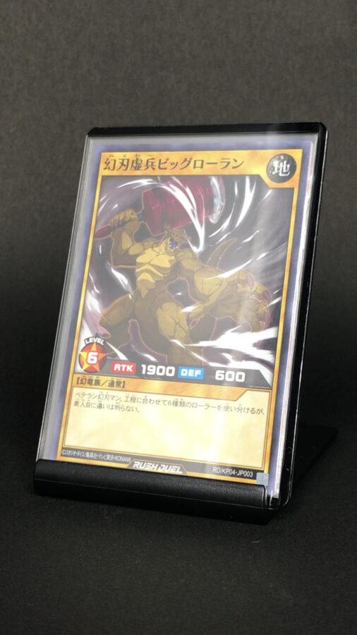 RD/KP04-JP003 幻刃虚兵ビッグローラン