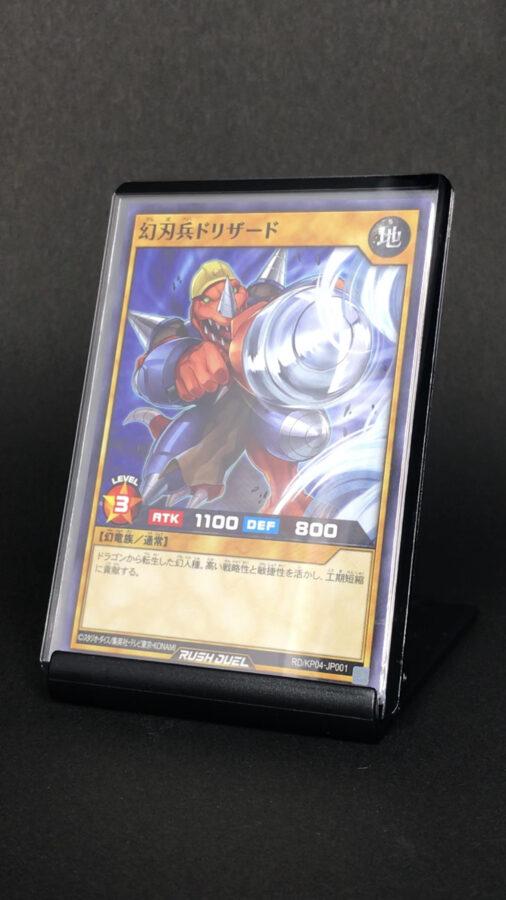 RD/KP04-JP001 幻刃兵ドリザード