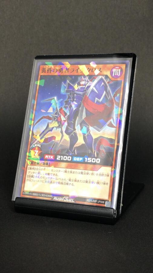 RD/SJMP-JP006黄昏の勇者ライダクロス