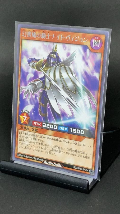 RD/KP05-JP034 幻書鳩の騎士ナイト・ヴィジョン (レア)